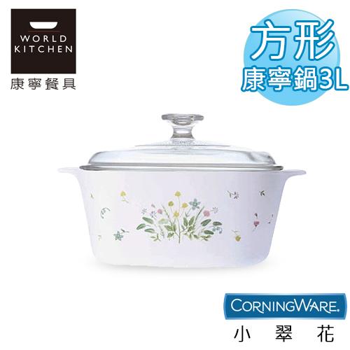 【美國康寧CorningWare】小翠花方形康寧鍋3L (A3HC)