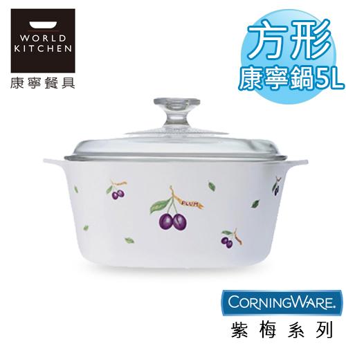 【美國康寧CorningWare】紫梅方形康寧鍋5L (A5PU)
