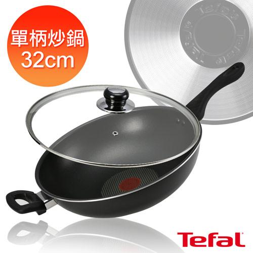 本月特惠【法國特福Tefal】經典系列32cm不沾單柄炒鍋(加蓋) (A7069914)