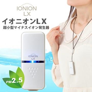 本月優惠!!日本熱銷【IONION LX】第三代壽司機 超輕量隨身空氣清淨機 (A91D02011)