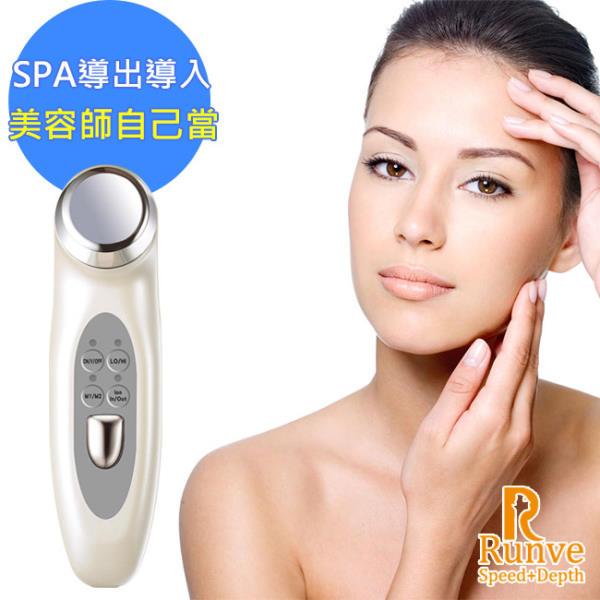 【Runve貝思得】醫美級五合一超多功能SPA導出導入儀-護膚品深入滲透 (AR-999)