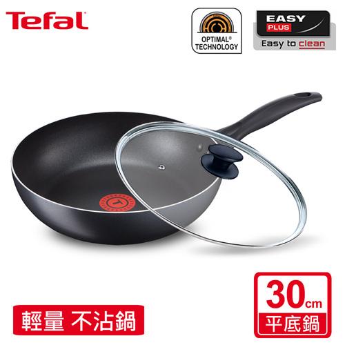 【法國特福Tefal】輕食光系列30CM不沾平底鍋+玻璃蓋 (B1420714_FP32)