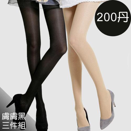 【足下物語】200丹輕盈美腿襪3件組-膚膚黑(S-XL)