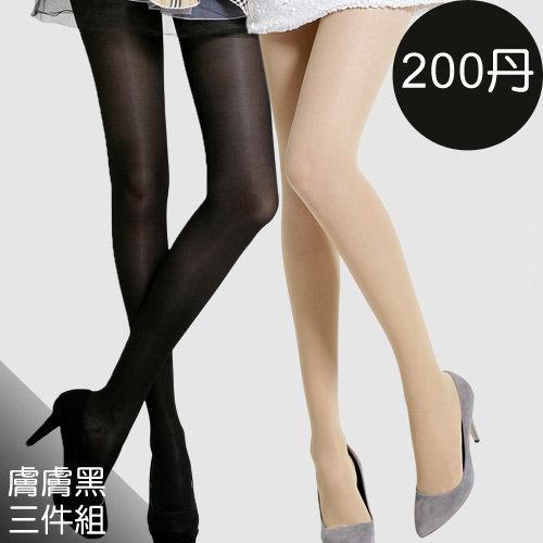 【足下物語】200丹輕盈美腿襪3件組XL(膚/黑) (BALAAC1640131)