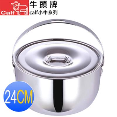 【牛頭牌】小牛調理鍋-24cm (BB3Z005)