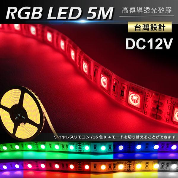 89露營光 12V黏貼式防水6色可變5050 LED燈條/舞台燈/氣氛燈-5米 (BCB01RGBG06)
