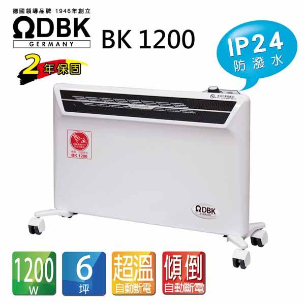 【ΩDBK】對流式電暖器(房間、浴室兩用) (BK1200)