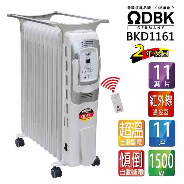 【ΩDBK】電子式葉片恆溫電暖爐11葉片 (BKD1161)