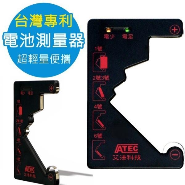 【艾法科技】超輕量電池測量器 (BT-100)