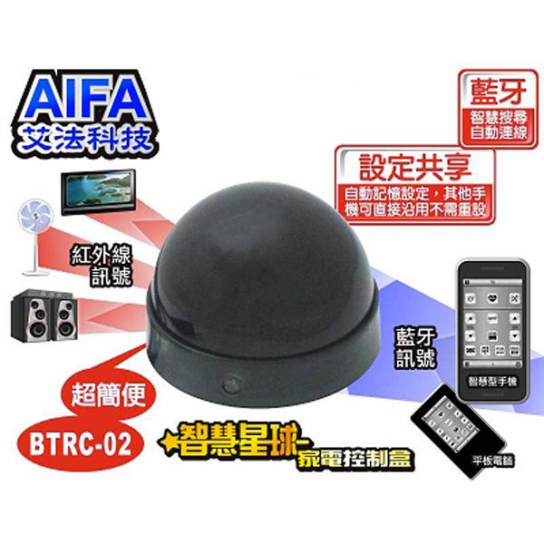 【艾法科技】智慧星球家電藍芽控制盒-黑色 (BTRC-02)