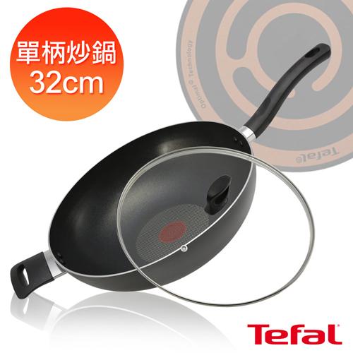 【法國特福Tefal】晶饌系列32CM不沾單柄炒鍋(加蓋) (C1849624)