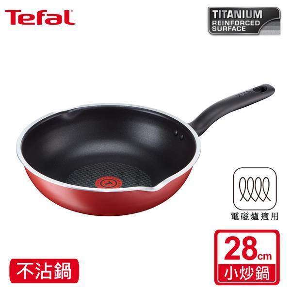 法國特福Tefal 極光紅系列28CM不沾小炒鍋 (C6176614)