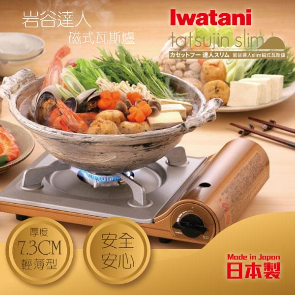 大同百年慶特惠↘Iwatani日本岩谷達人達人slim磁式超薄型高效能瓦斯爐 日本製造-香檳金 (CB-AS-1)