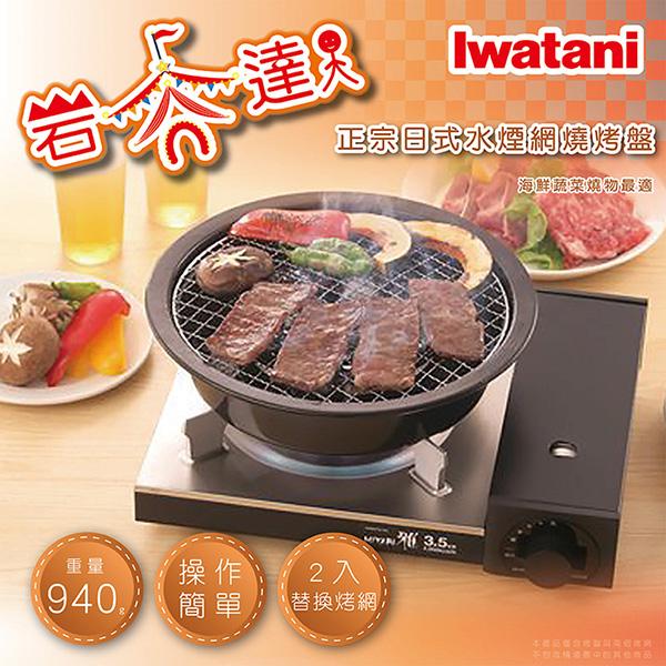 【日本Iwatani】岩谷達人29cm圓型網燒烤盤組 (CB-P-AM3)