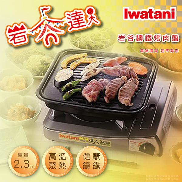【日本Iwatani】岩谷達人29cm方型鑄鐵燒烤盤組 (CB-P-GM)