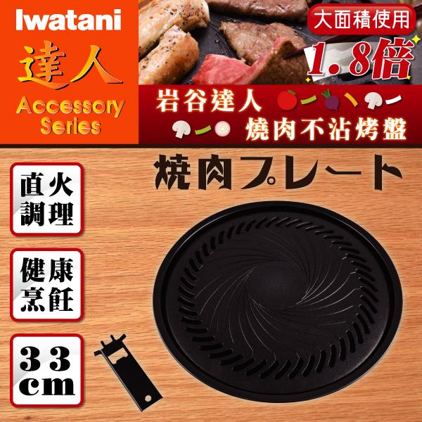 【日本Iwatani】岩谷達人燒肉不沾烤肉盤-33cm (CB-P-Y3)