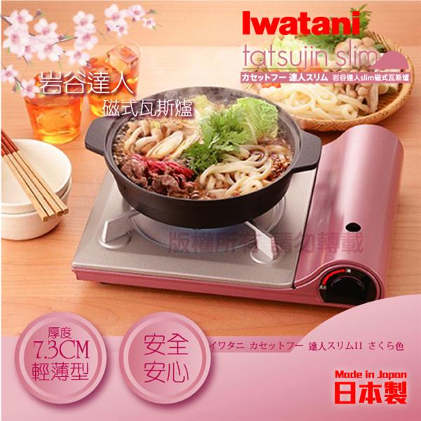 【日本Iwatani】岩谷達人slim磁式超薄型高效能瓦斯爐 日本製造-櫻花粉 (CB-TS-1)