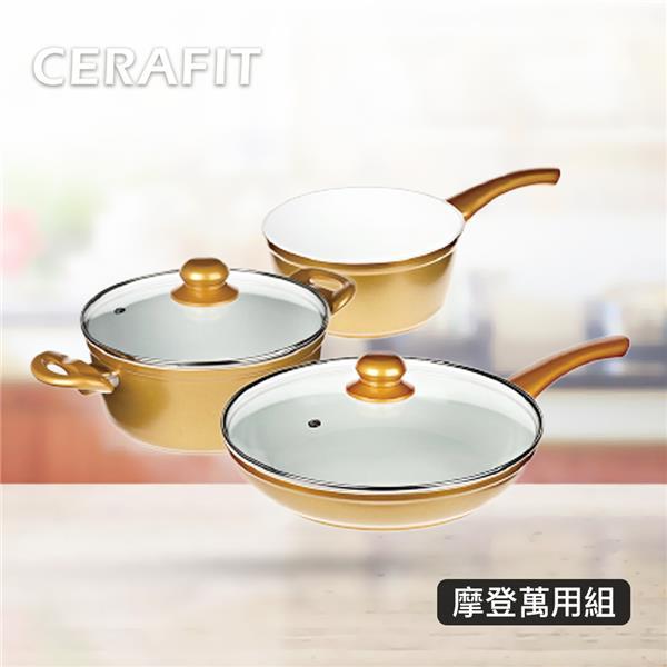 萬達康 德國CERAFIT陶瓷奈米摩登萬用不沾鍋5件組(3鍋2蓋)
