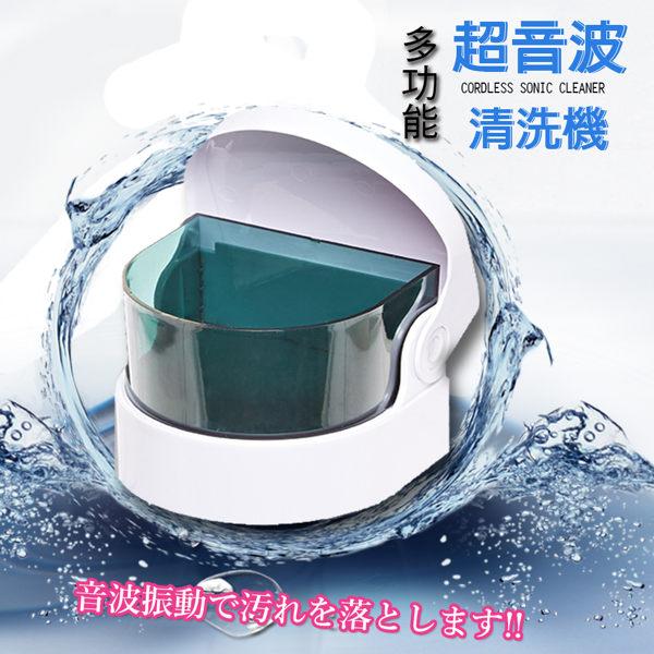 多功能超音波清洗機 隙縫清潔專家 (CLEAN-01)