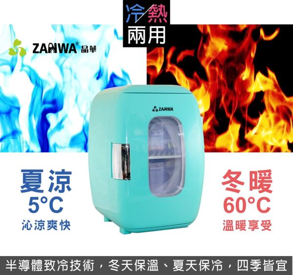 【ZANWA晶華】冷熱兩用電子行動冰箱/化妝品冷藏箱/保溫箱-薄荷綠 (CLT-16B)