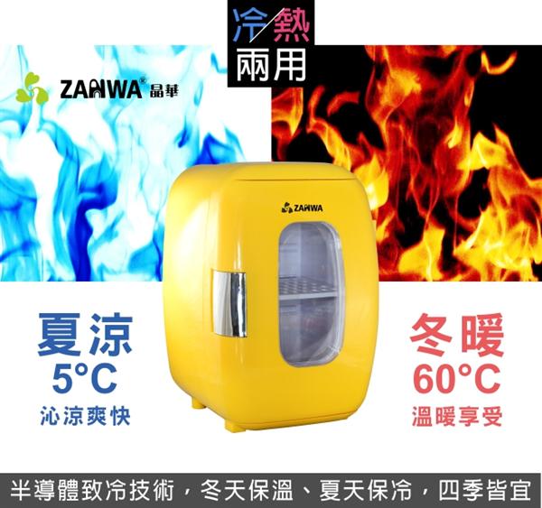 【ZANWA晶華】冷熱兩用電子行動冰箱/化妝品冷藏箱/保溫箱-鵝黃色 (CLT-16Y)