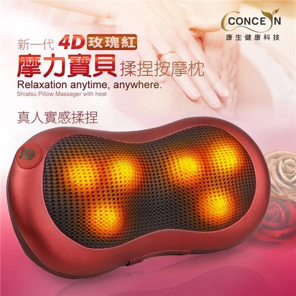 康生 新第四代 玫瑰紅4D摩力寶貝溫熱揉捏按摩枕 (CON-