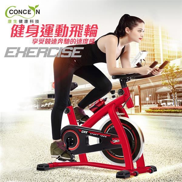 康生Concern 歐美重型極速豪華飛輪健身車(2色可選) (CON-FE511)贈送瑜珈彈力帶*1入