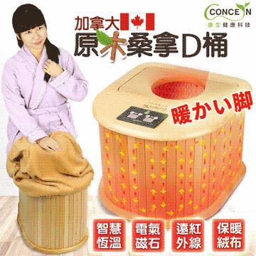 康生Concern 新二代桑拿新款小D桶 加拿大原木桑拿桶 免用水足浴桶 泡腳機 (CON-SN302)