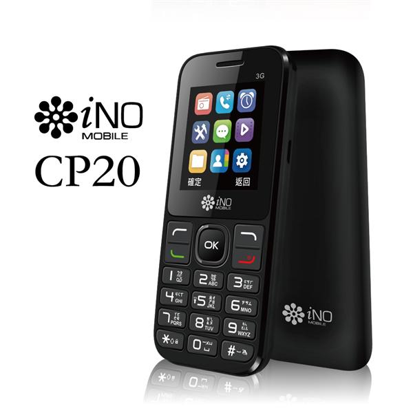 【iNO】3G軍人/園區專用備用機-黑 (CP20-BK)