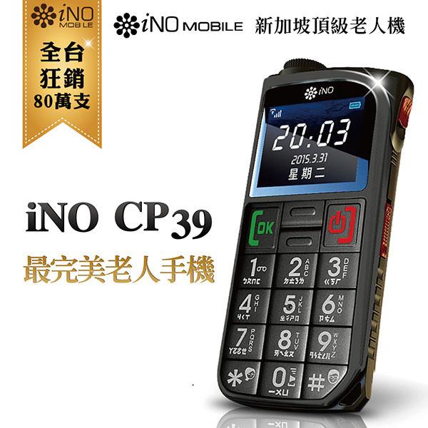 【iNO】極簡風老人機-黑 (CP39-BK)