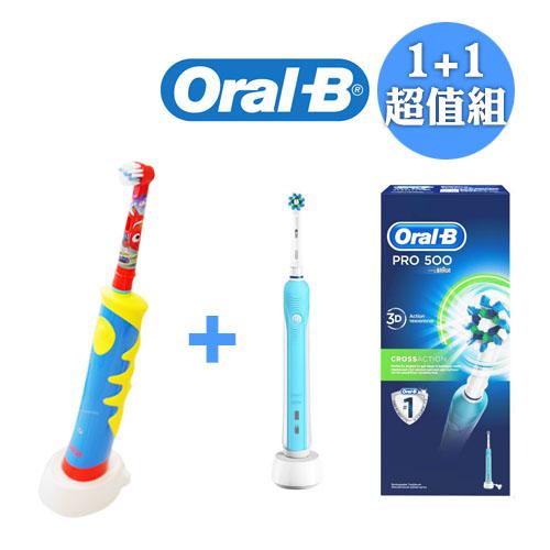 【德國百靈Oral-B】超值組合-迪士尼充電式兒童電動牙刷+全新升級3D電動牙刷 (D10_PRO500)