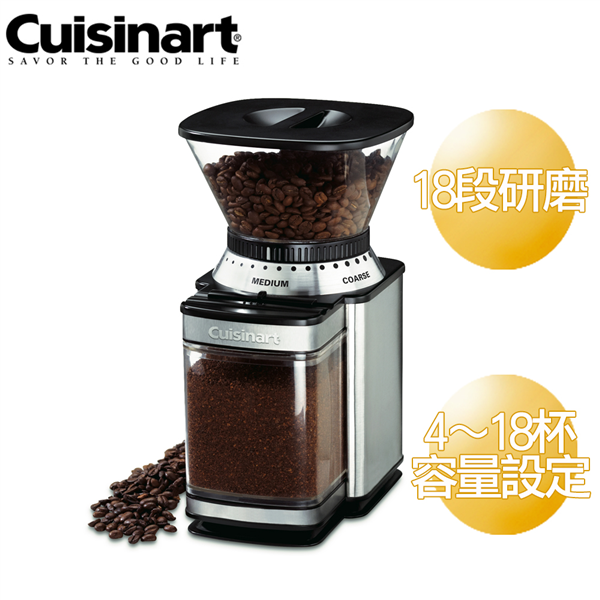 【Cuisinart 美膳雅】專業咖啡研磨器 (DBM-8TW)