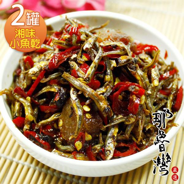 入冬食品特價【那魯灣】湘味小魚乾2罐(210g/罐) (DRIED02)