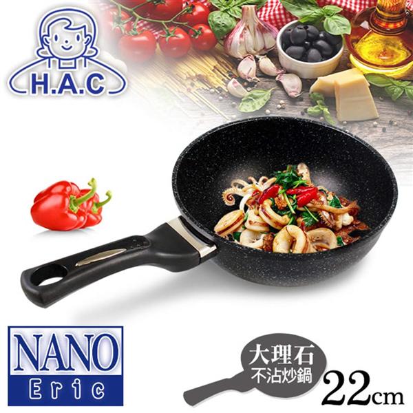 【NANO】銀奈米大理石不沾炒鍋-22CM (E-5160)