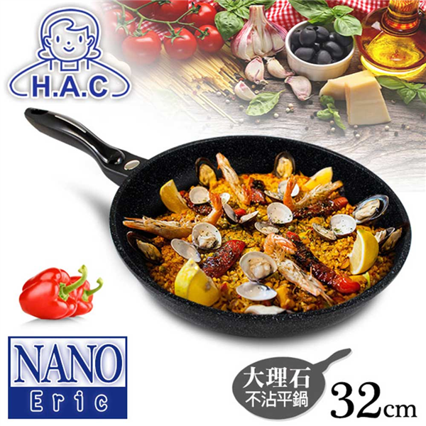 【NANO】銀奈米大理石不沾平底鍋-32CM (E-5162)
