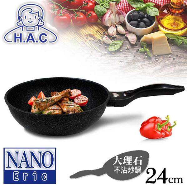【NANO】銀奈米大理石不沾炒鍋-24CM (E-5167)