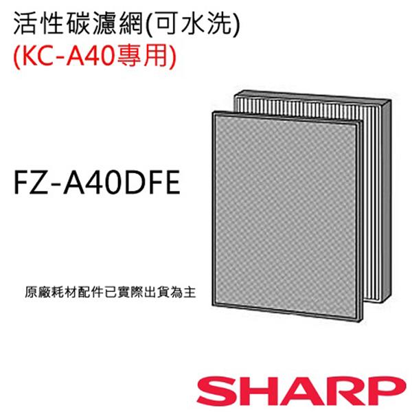 【夏普SHARP】活性碳濾網(KC-A40T專用) (FZ-A40DFE)