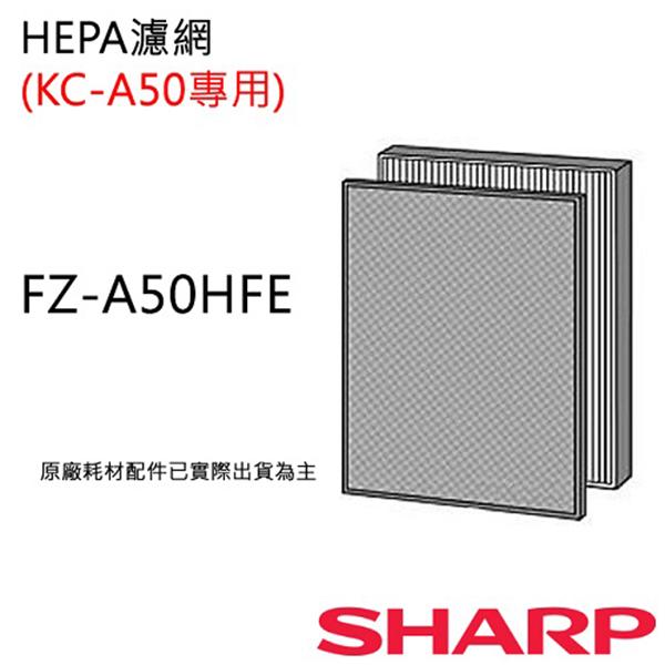 【夏普SHARP】HEPA空氣濾網(KC-A50T專用) (FZ-A50HFE)