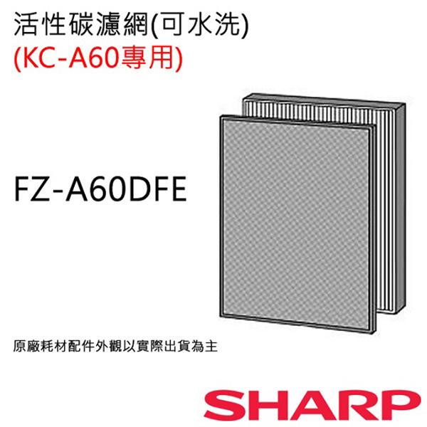 【夏普SHARP】活性碳濾網(KC-A60T專用) (FZ-A60DFE)