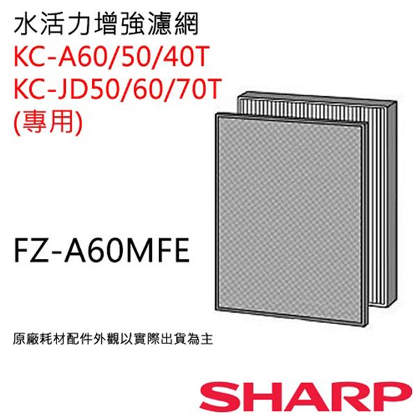 【夏普SHARP】水活力濾網(KC-A60/50/40T專用) (FZ-A60MFE)