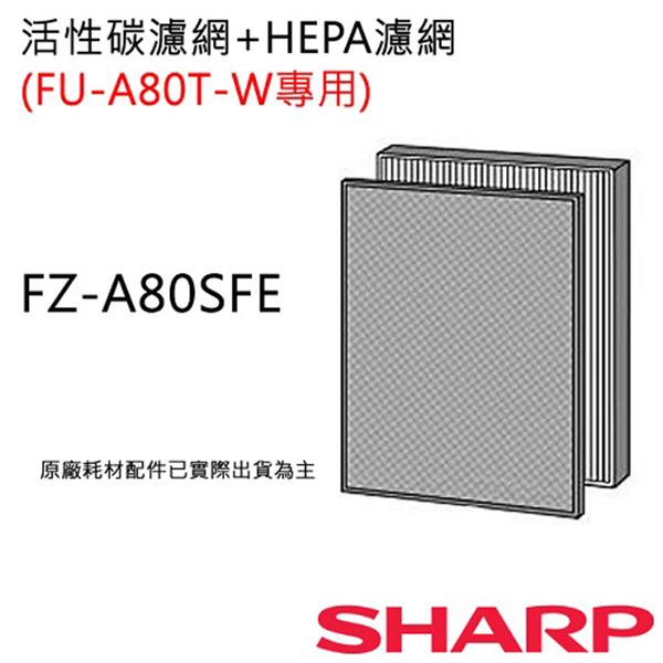 【夏普SHARP】活性炭+HEPA濾網(FU-A80T專用) (FZ-A80SFE)