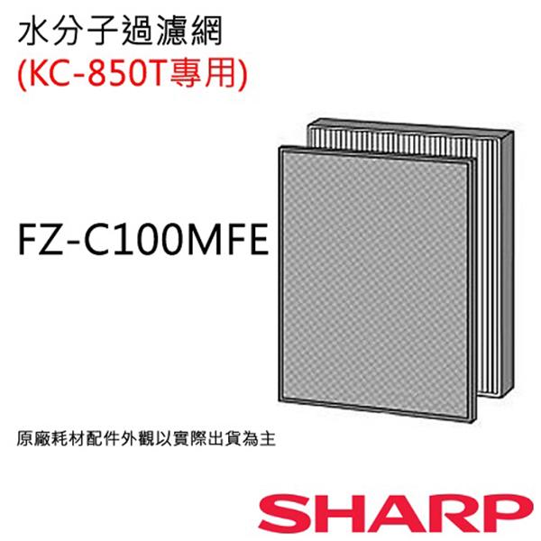【夏普SHARP】水分子空氣濾網(KC-850T專用) (FZ-C100MFE)