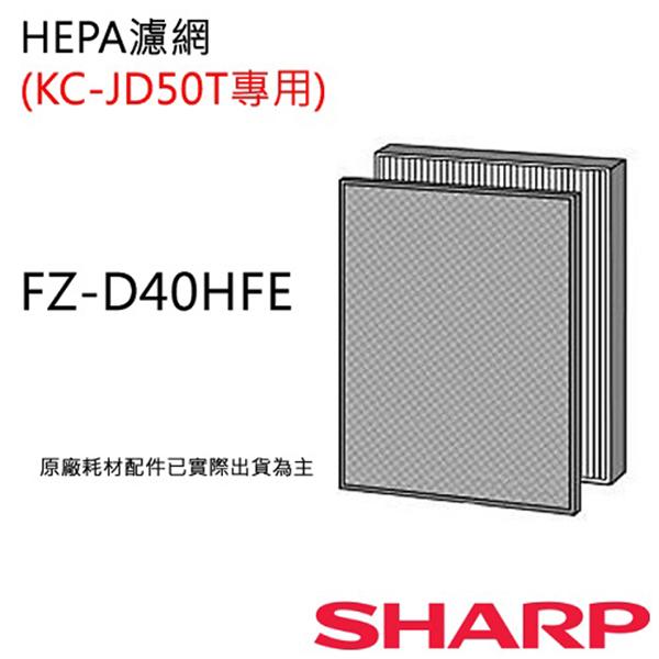 【夏普SHARP】HEPA空氣濾網(KC-JD50T專用) (FZ-D40HFE)