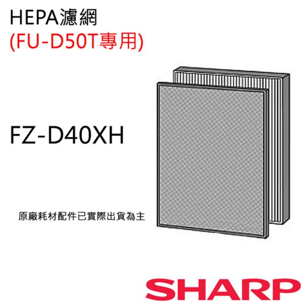 【夏普SHARP】HEPA空氣濾網(FU-D50T專用) (FZ-D40XH)