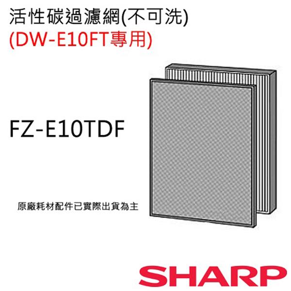 【夏普SHARP】活性碳過濾網(DW-E10FT-W專用) (FZ-E10TDF)