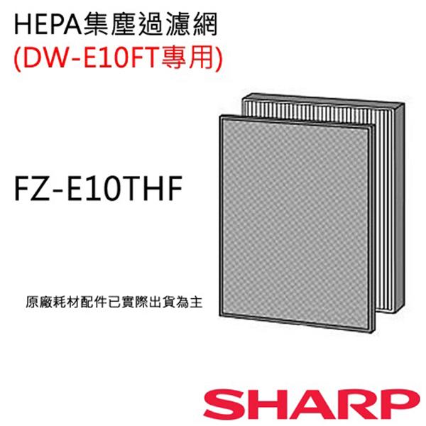 【夏普SHARP】HEPA集塵過濾網(DW-E10FT-W專用) (FZ-E10THF)