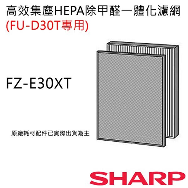 【夏普SHARP】清淨機專用濾網(FU-D30T專用) (FZ-E30XT)