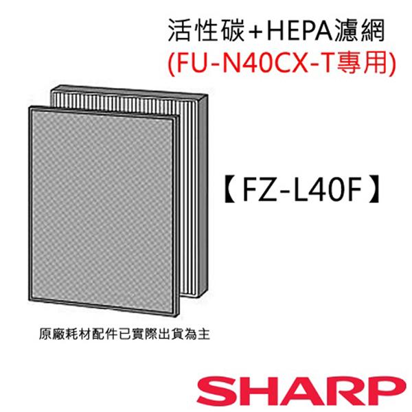【夏普SHARP】活性炭+HEPA濾網(FU-N40CX-T專用) (FZ-L40F)