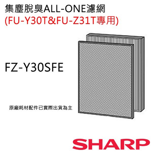 【夏普SHARP】all-in-one過濾網(FU-Z31T&FU-Y30T專用) (FZ-Y30SFE)
