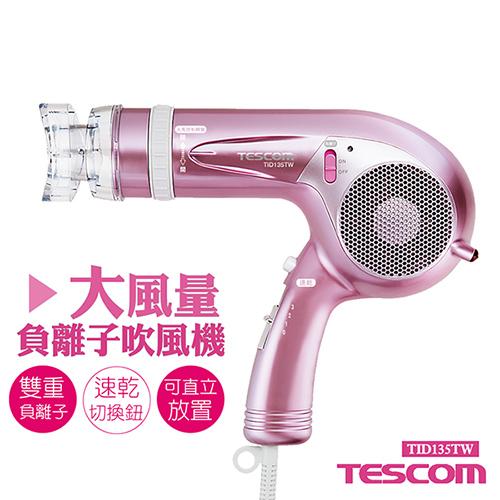 【日本TESCOM】大風量雙重負離子吹風機-薰衣草紫 (E-TID135TW)